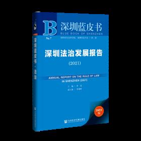 深圳法治发展报告(2021)                    深圳蓝皮书                罗思 主编;李朝晖 副主编