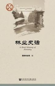 林業史話                 中國史話系列叢書             中華人民共和國國家林業局 編