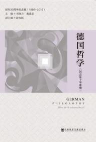 德国哲学(2016年下半年卷)                    邓晓芒 戴茂堂 主编;舒红跃 副主编