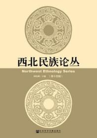 西北民族论丛(第14辑)                       周伟洲 主编