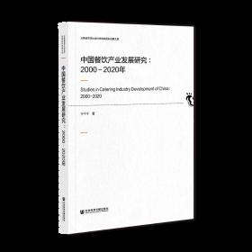 中国餐饮产业发展研究:2000~2020年                          云南省哲学社会科学创新团队成果文库               于干千 著