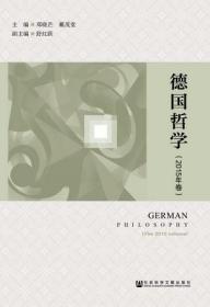 德国哲学(2015年卷)                    邓晓芒 戴茂堂 主编;舒红跃 副主编