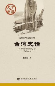 台湾史话               中国史话 系列丛书                程朝云 著