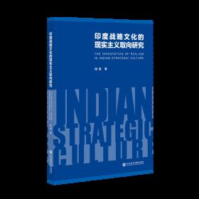 印度戰略文化的現實主義取向研究                       周慧 著