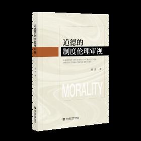 道德的制度伦理审视                   宣杰 著