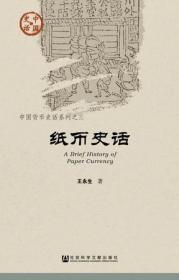 紙幣史話                    中國史話系列叢書              王永生 著