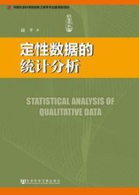 定性數據的統計分析                            趙平 著