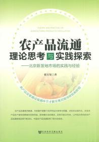 農產品流通理論思考與實踐探索:北京新發地市場的實踐與經驗                  張玉璽 著