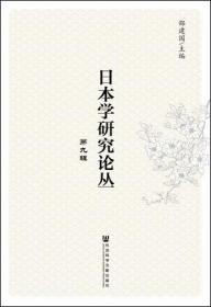 日本学研究论丛(第9辑)           邵建国 主编
