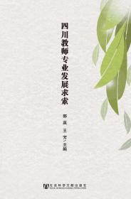 四川教师专业发展求索                   郭英 王芳 主编