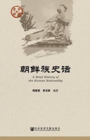 朝鮮族史話               中國史話系列叢書           鄭信哲 李文昕 編著