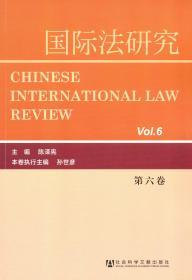 国际法研究(第6卷)                     陈泽宪 主编;孙世彦 执行主编