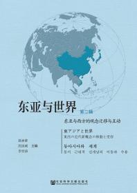 東亞與世界(第2輯):東亞與西方的觀念遷移與互動                     孫承會 [日]沈國威 李雪濤 主編