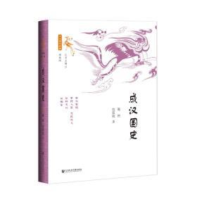 成汉国史                  十六国史新编                      高然 范双双 著