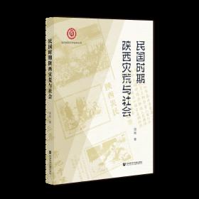 民国时期陕西灾荒与社会                      陕西师范大学史学丛书               温艳 著