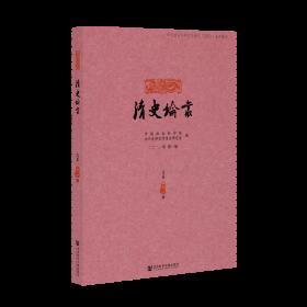 清史论丛(2021年第1辑/总第41辑)                 中国社会科学院古代史研究所清史研究室 编