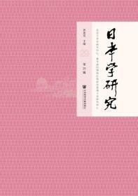 日本学研究(第29辑)                   郭连友 主编;宋金文 丁红卫 副主编