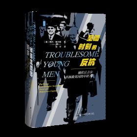 至暗時刻的反抗:輔佐丘吉爾并拯救英國的年輕人           思想會系列叢書           [美]琳內·奧爾森(Lynne Olson) 著;張宇 譯