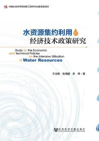 水资源集约利用的经济技术政策研究                于法稳 张海鹏 李伟 著