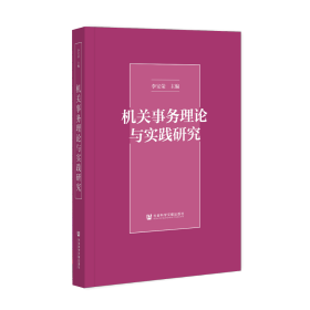 机关事务理论与实践研究                           李宝荣 主编