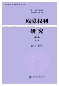 残障权利研究(第3卷/第2期/2016·冬季号)                       张万洪 主编;高薇 执行主编