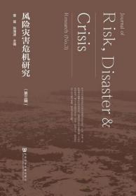 风险灾害危机研究(第3辑)                   童星 张海波 主编