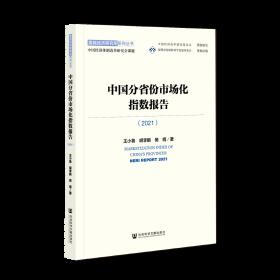 中国分省份市场化指数报告(2021)                       国民经济研究所系列丛书                 王小鲁 胡李鹏 樊纲 著