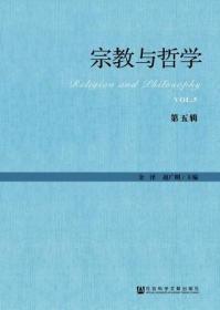 宗教与哲学(第五辑)                              宗教学理论研究丛书             金泽 赵广明 主编