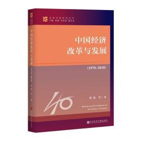 中国经济改革与发展(1978~2018)                       改革开放研究丛书             蔡昉 等著