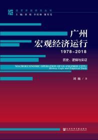 广州宏观经济运行(1978~2018):历史、逻辑与实证                   改革开放研究丛书             刘巍 著