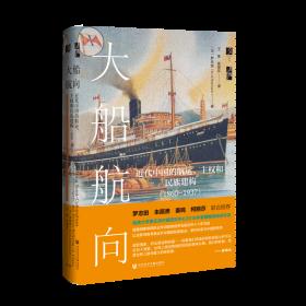 普通版,不是特装书!!!!大船航向:近代中国的航运、主权和民族建构(1860-1937)            启微系列丛书               [美]罗安妮(Anne Reinhardt) 著;王果 高领亚 译