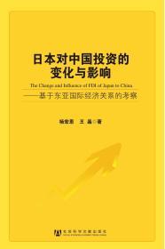 日本對中國投資的變化與影響:基于東亞國際經濟關系的考察                     楊宏恩 王晶 著