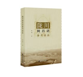 陇川阿昌语参考语法                   时建 著
