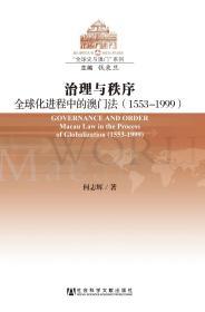 """治理與秩序:全球化進程中的澳門法:1553~1999                       澳門研究叢書·""""全球史與澳門""""系列                何志輝 著"""