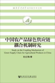 中国农产品绿色供应链耦合机制研究                     湖南农业大学商学院学术文库           杜红梅 著