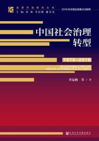 中国社会治理转型(1978~2018)                  改革开放研究丛书            李友梅 等著