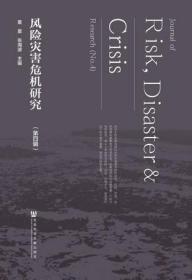 风险灾害危机研究(第4辑)                     童星 张海波 主编
