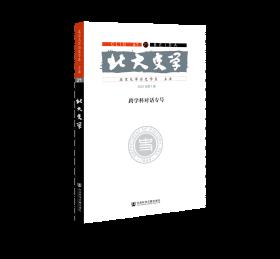 北大史学(第21辑):跨学科对话专号                      赵世瑜 主编