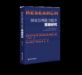 国家治理能力提升策略研究                        朱联平 著