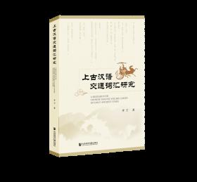 上古汉语交通词汇研究                          李宁 著
