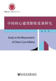 中国核心通货膨胀度量研究                     华侨大学·数量经济学丛书                汤丹 著