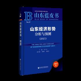 山東經濟形勢分析與預測(2021)                      山東藍皮書                 李廣杰 主編;劉曉寧 袁愛芝 副主編