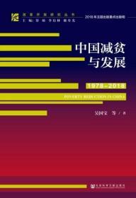 中国减贫与发展(1978~2018)                                改革开放研究丛书        吴国宝 等著