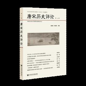 唐宋历史评论(第八辑)                    包伟民 刘后滨 主编