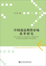 中国商品期货市场效率研究                      云南财经大学经济学前沿研究丛书               何锋 著
