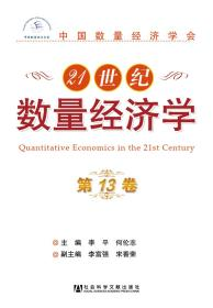 21世纪数量经济学(第13卷)                李平 何伦志 主编;李富强 宋香荣 副主编