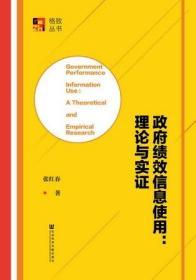 政府績效信息使用:理論與實證                     格致叢書                張紅春 著