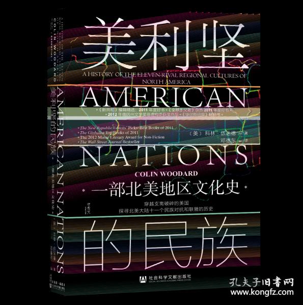 美利坚的民族:一部北美地区文化史               甲骨文系列丛书             [美]科林·伍达德(Colin Woodard) 著;邓德东 译