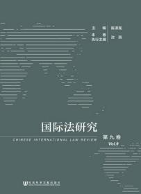 国际法研究(第9卷)                     陈泽宪 主编;沈涓 执行主编