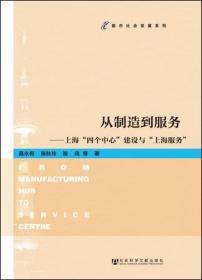 """从制造到服务:上海""""四个中心""""建设与""""上海服务""""                     都市社会发展系列                聂永有 陈秋玲 殷凤 等著"""